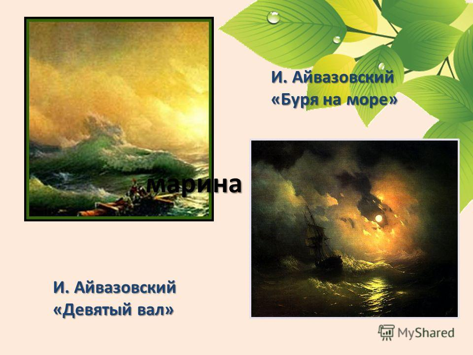 И. Айвазовский «Девятый вал» марина И. Айвазовский «Буря на море»