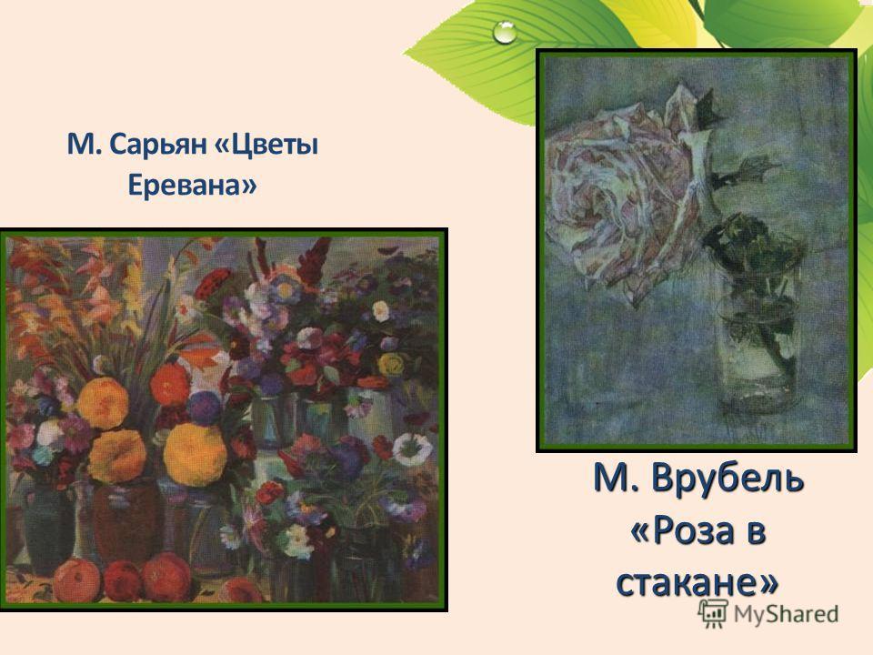 М. Врубель «Роза в стакане»