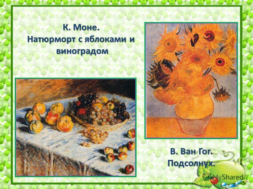 В. Ван Гог. Подсолнух. К. Моне. Натюрморт с яблоками и виноградом виноградом