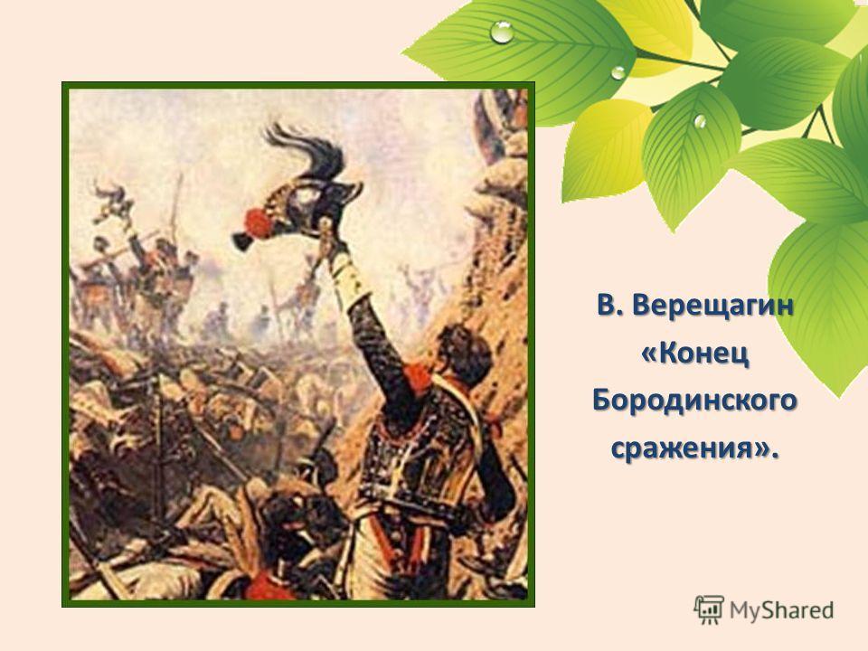 В. Верещагин «КонецБородинскогосражения».