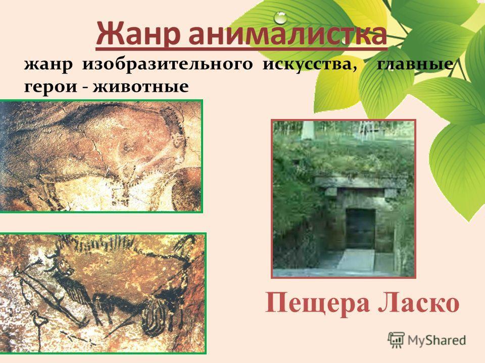 Пещера Ласко жанр изобразительного искусства, главные герои - животные