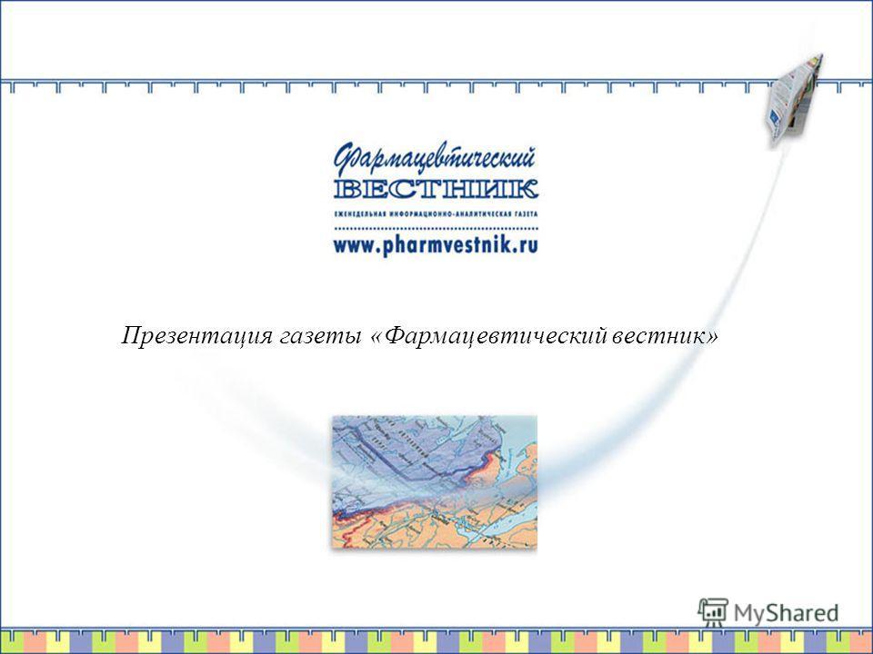 2 Презентация газеты «Фармацевтический вестник»