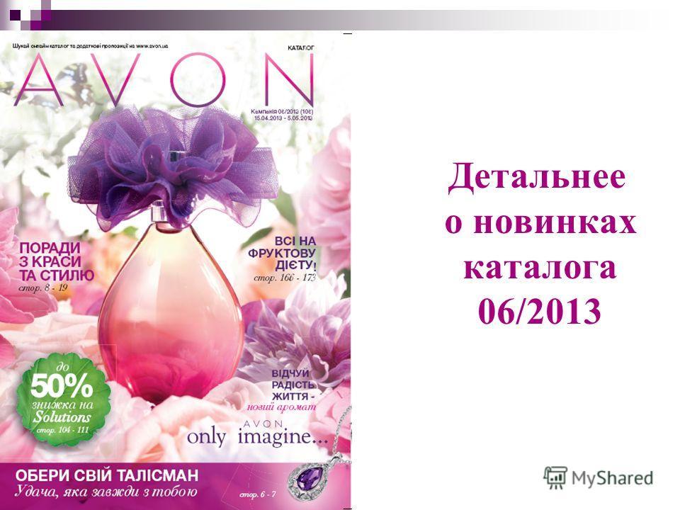 Детальнее о новинках каталога 06/2013