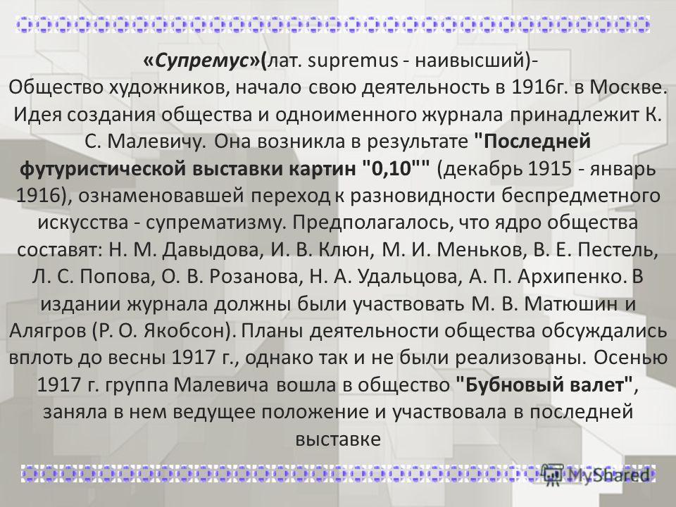 «Супремус»(лат. supremus - наивысший)- Общество художников, начало свою деятельность в 1916г. в Москве. Идея создания общества и одноименного журнала принадлежит К. С. Малевичу. Она возникла в результате