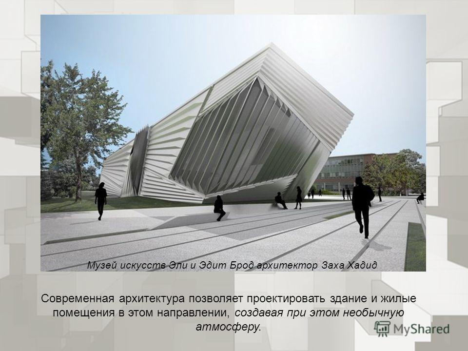 Современная архитектура позволяет проектировать здание и жилые помещения в этом направлении, создавая при этом необычную атмосферу. Музей искусств Эли и Эдит Брод архитектор Заха Хадид