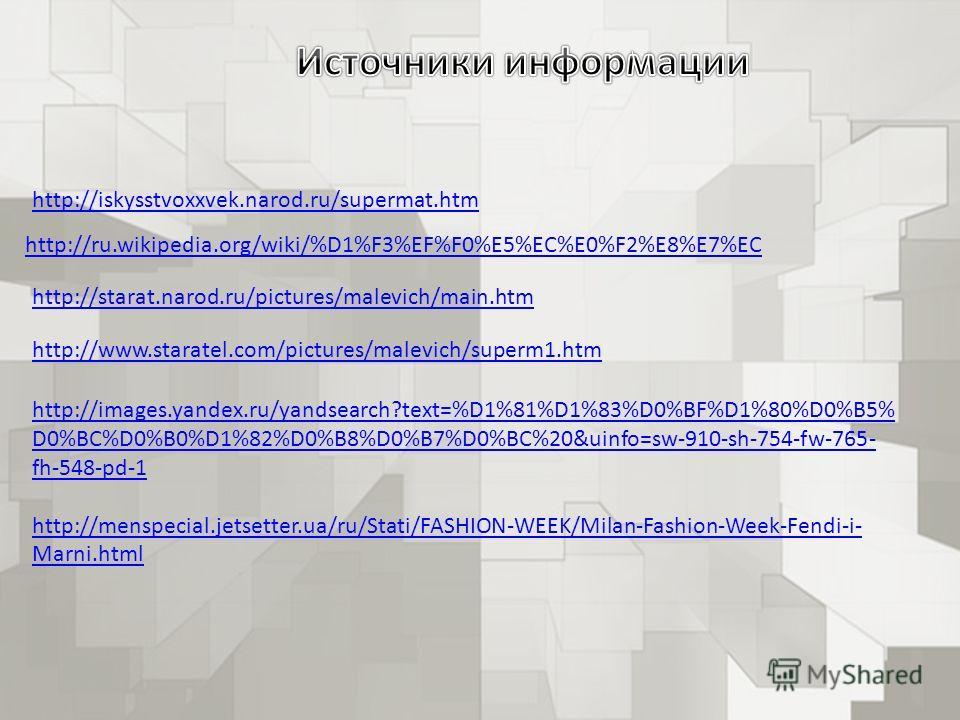 http://iskysstvoxxvek.narod.ru/supermat.htm http://ru.wikipedia.org/wiki/%D1%F3%EF%F0%E5%EC%E0%F2%E8%E7%EC http://starat.narod.ru/pictures/malevich/main.htm http://www.staratel.com/pictures/malevich/superm1.htm http://images.yandex.ru/yandsearch?text