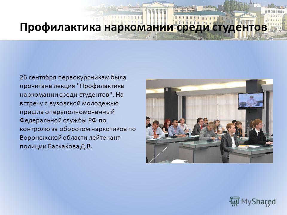 Профилактика наркомании среди студентов 19 26 сентября первокурсникам была прочитана лекция
