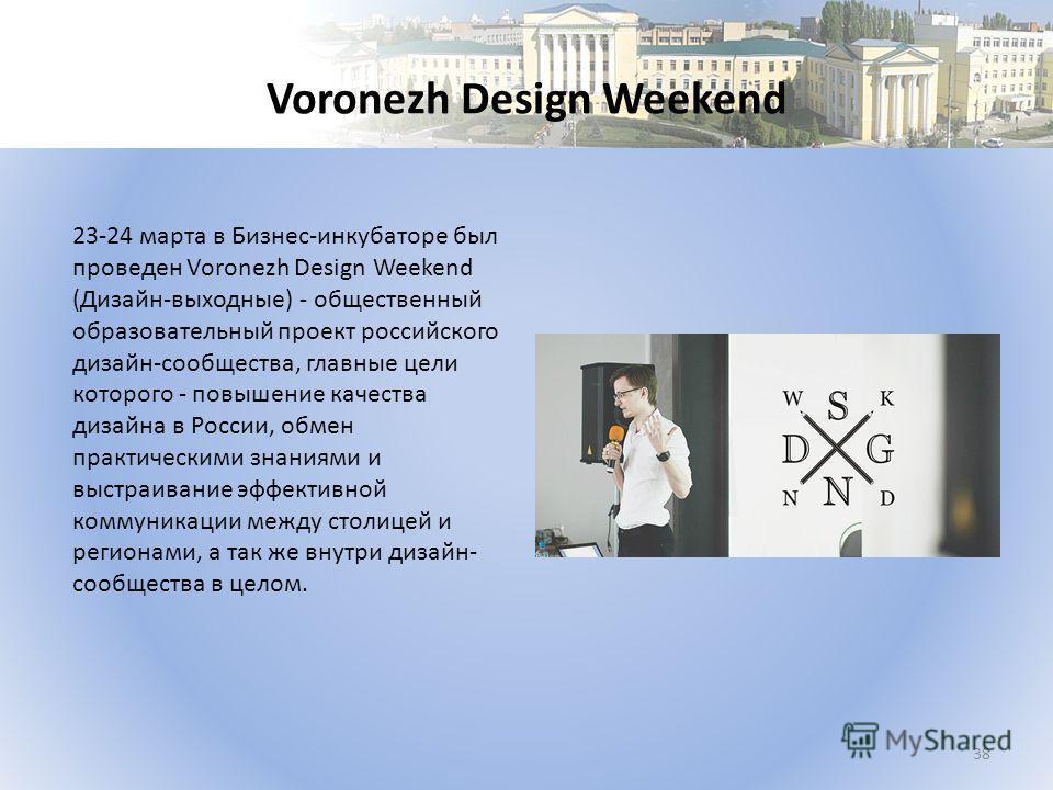 Voronezh Design Weekend 38 23-24 марта в Бизнес-инкубаторе был проведен Voronezh Design Weekend (Дизайн-выходные) - общественный образовательный проект российского дизайн-сообщества, главные цели которого - повышение качества дизайна в России, обмен
