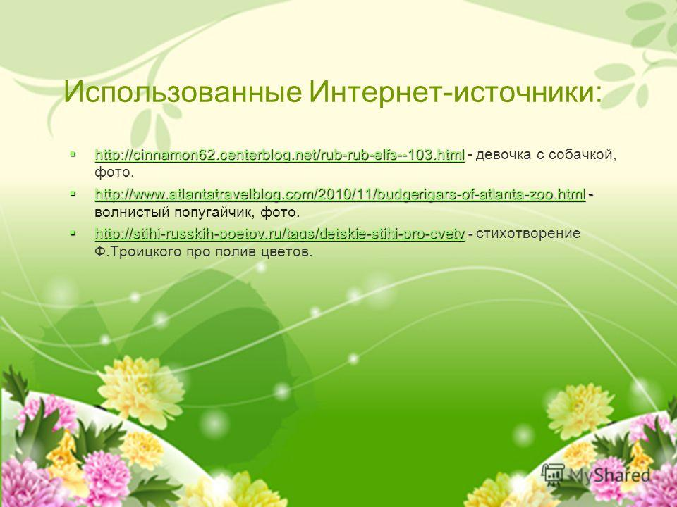 Использованные Интернет-источники: http://cinnamon62.centerblog.net/rub-rub-elfs--103.html http://cinnamon62.centerblog.net/rub-rub-elfs--103.html - девочка с собачкой, фото. http://cinnamon62.centerblog.net/rub-rub-elfs--103.html http://www.atlantat