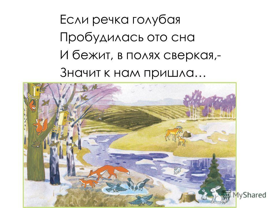 Если речка голубая Пробудилась ото сна И бежит, в полях сверкая,- Значит к нам пришла…