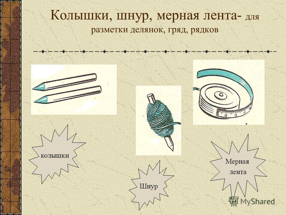 Колышки, шнур, мерная лента- для разметки делянок, гряд, рядков Мерная лента колышки Шнур