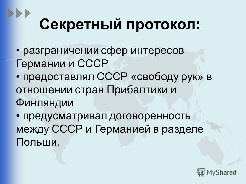 разграничении сфер интересов Германии и СССР предоставлял СССР «свободу рук» в отношении стран Прибалтики и Финляндии предусматривал договоренность между СССР и Германией в разделе Польши. Секретный протокол: