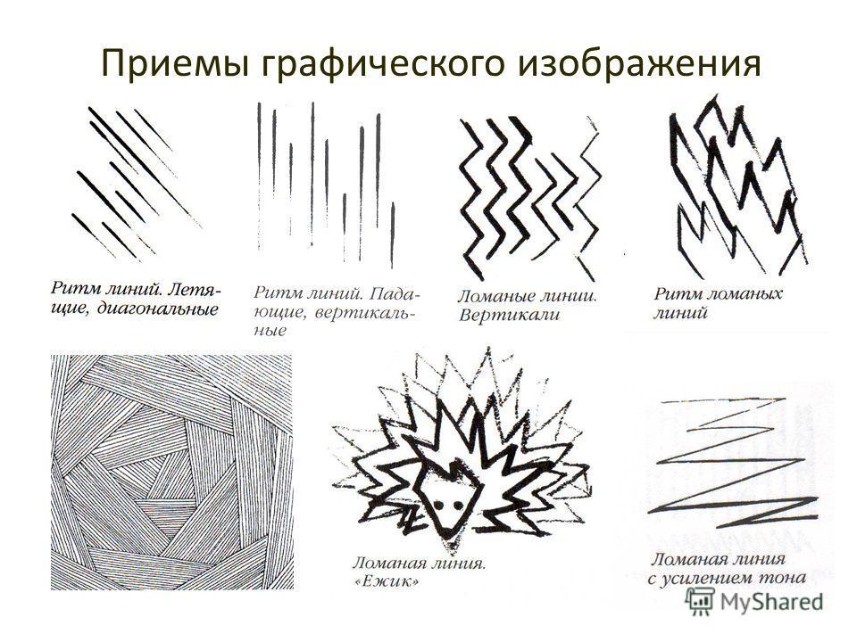 Приемы графического изображения