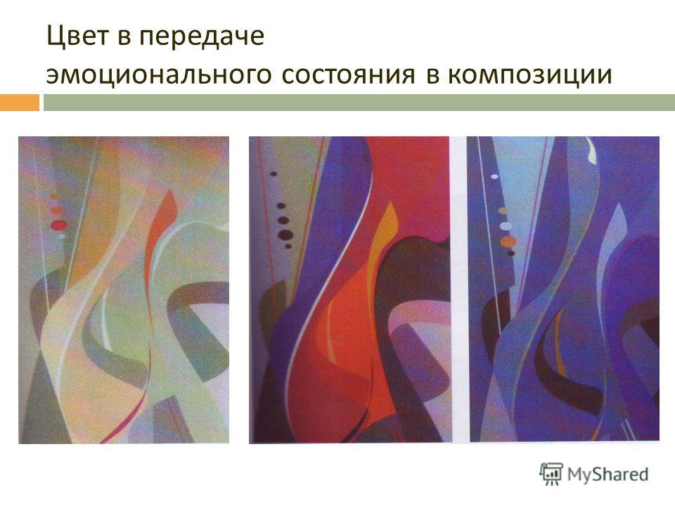 Цвет в передаче эмоционального состояния в композиции