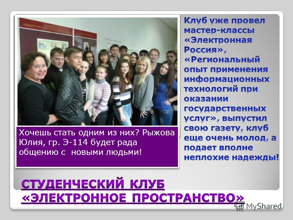 Хочешь стать одним из них? Рыжова Юлия, гр. Э-114 будет рада общению с новыми людьми!