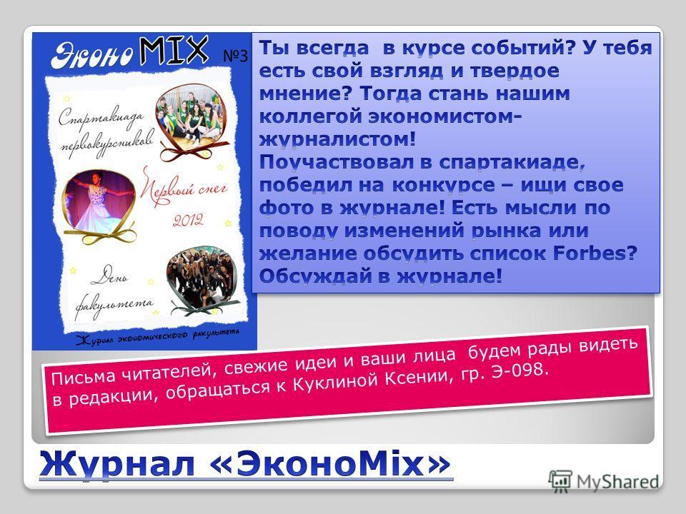 Письма читателей, свежие идеи и ваши лица будем рады видеть в редакции, обращаться к Куклиной Ксении, гр. Э-098.