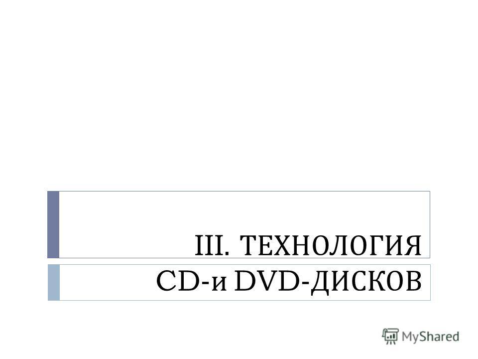 MPEG-7 20.11.2013 6:03 ММТ 27 Стандарт MPEG-7 предусмотрен как описательный, предназначенный для регламентации характеристик данных мультимедиа любого типа, вплоть до аналоговых, и записанных в разных форматах ( например, с разным пространственным и