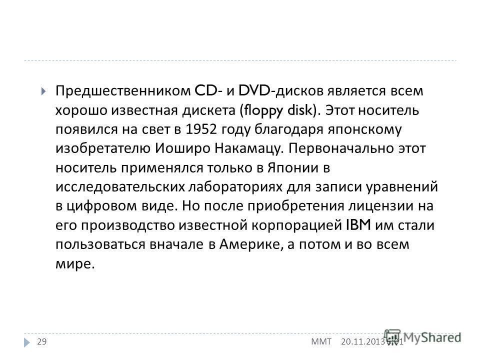 III. ТЕХНОЛОГИЯ CD- и DVD- ДИСКОВ