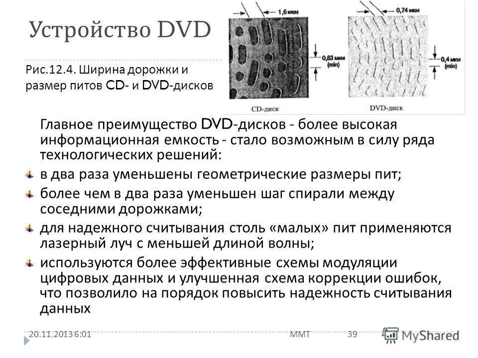 Устройство DVD CD- и DVD- диски во многом подобны, но их ключевые физические параметры значительно отличаются. В первую очередь следует отметить, что DVD- диски является почти всегда двухсторонними. Два отдельных диска ( толщина каждого составляет 0,