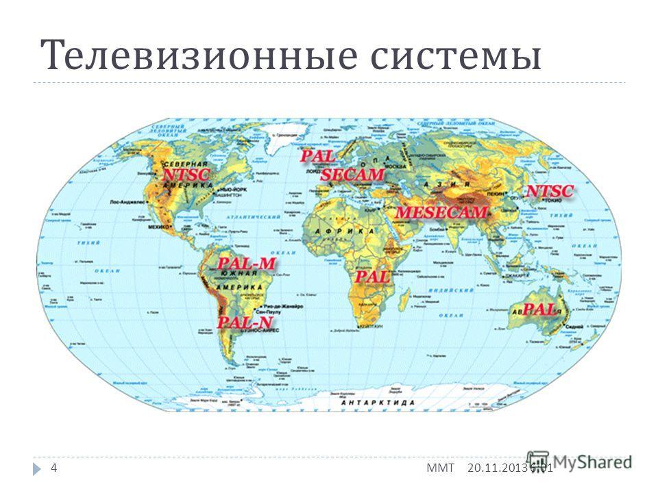 Телевизионные системы 20.11.2013 6:03 ММТ 3 Политическая карта мира исполосована жирными линиями границ и раскрашена в разные цвета. Особенно заметна чересполосица красок в таких густонаселенных местах, как Европа или же Ближний Восток. Во времена вр