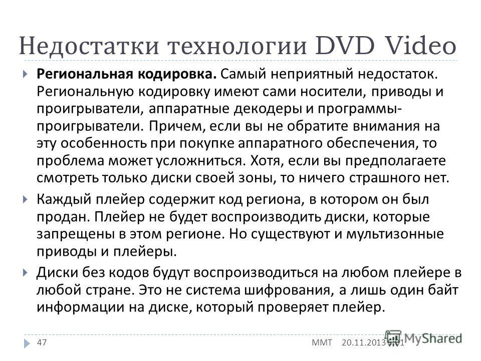 Достоинства технологии DVD Video Дело в том, что DVD- фильмы сегодня выпускаются в формате 16:9. С другой стороны, телевизионные стандарты PAL и NTSC не позволяют транслировать широкоэкранные фильмы ни в каком другом формате, кроме 4:3. Для разрешени