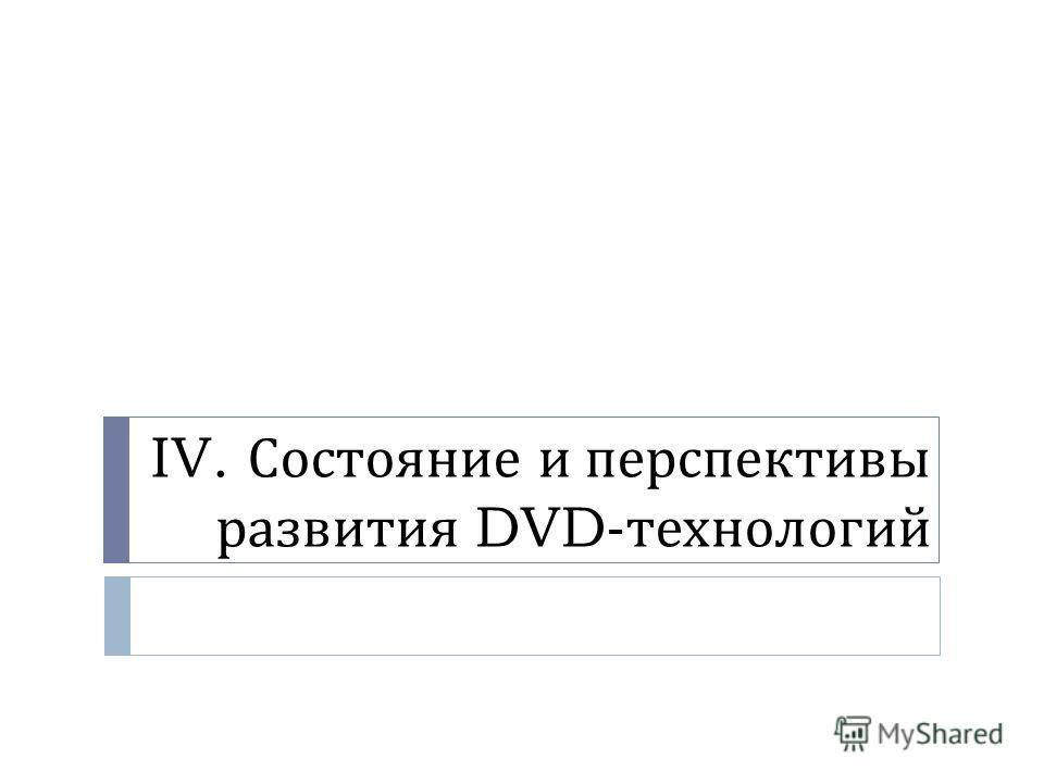Файловая система дисков DVD-Video Большим достижением в обеспечении совместимости в технологии DVD стала принятая в 2000 году единая файловая система MicroUDF. Файловая система MicroUDF - это адаптированная для применения в DVD версия файловой систем
