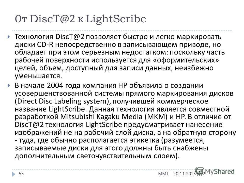 От DiscT@2 к LightScribe 20.11.2013 6:03 ММТ 54 Много лет назад, на выставке CeBIT 2002 компания Yamaha продемонстрировала технологию DiscT@2 (« диск тату »), которая позволяла наносить текст и изображения на рабочую сторону диска. При этом данные за