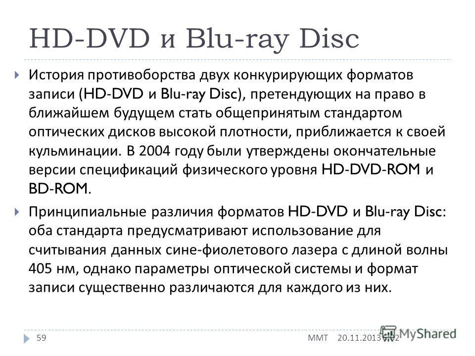 Гибридные диски 20.11.2013 6:03 ММТ 58 « Толстый » DualDisc. Несмотря на значительное снижение цен на DVD- приводы и DVD- носители, а также на широкое распространение DVD- проигрывателей, компакт - диски пока не сдают свои позиции. Причин тому много
