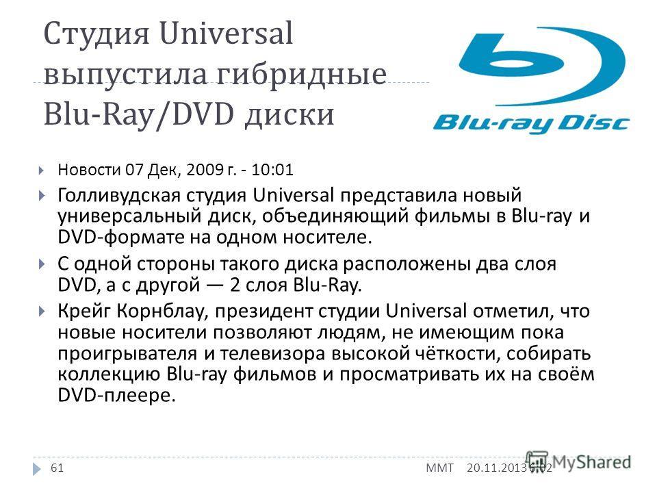 HD-DVD и Blu-ray Disc 20.11.2013 6:03 ММТ 60 Рис.12.14. Сравнение основных параметров приводов и носителей CD, DVD, HD-DVD и Blu-ray Disc