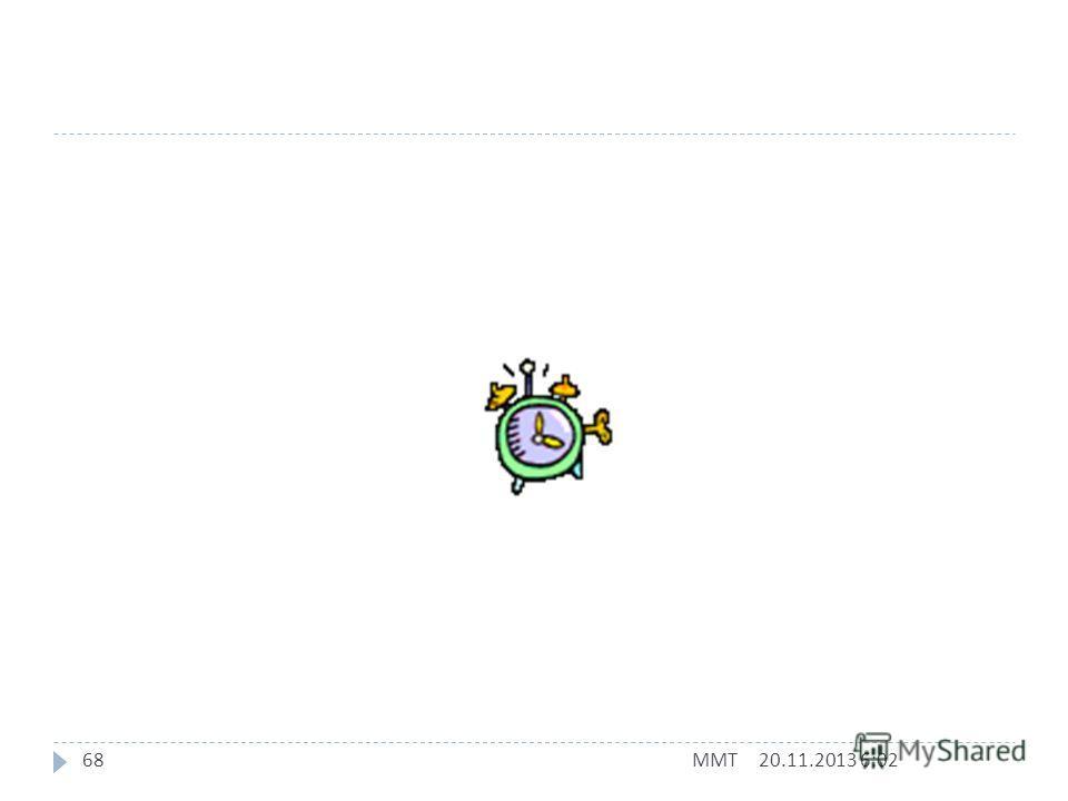 Голографические накопители 20.11.2013 6:03 ММТ 67 Ведущие разработчики голографических накопителей – японская компания Optware и американская InPhase Technologies – уже выпускают небольшие серии голографических накопителей. Рис. 9.4. Запись данных в