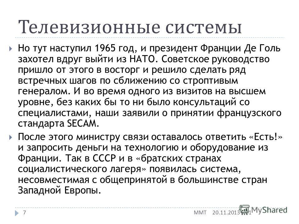 Телевизионные системы 20.11.2013 6:03 ММТ 6 Дело в том, что стандарт NTSC обеспечивает высокую четкость по цвету, но крайне привередлив к качеству канала передачи. Пробные передачи в стандарте NTSC в начале 60-х лет велись и у нас в Москве, телевизио