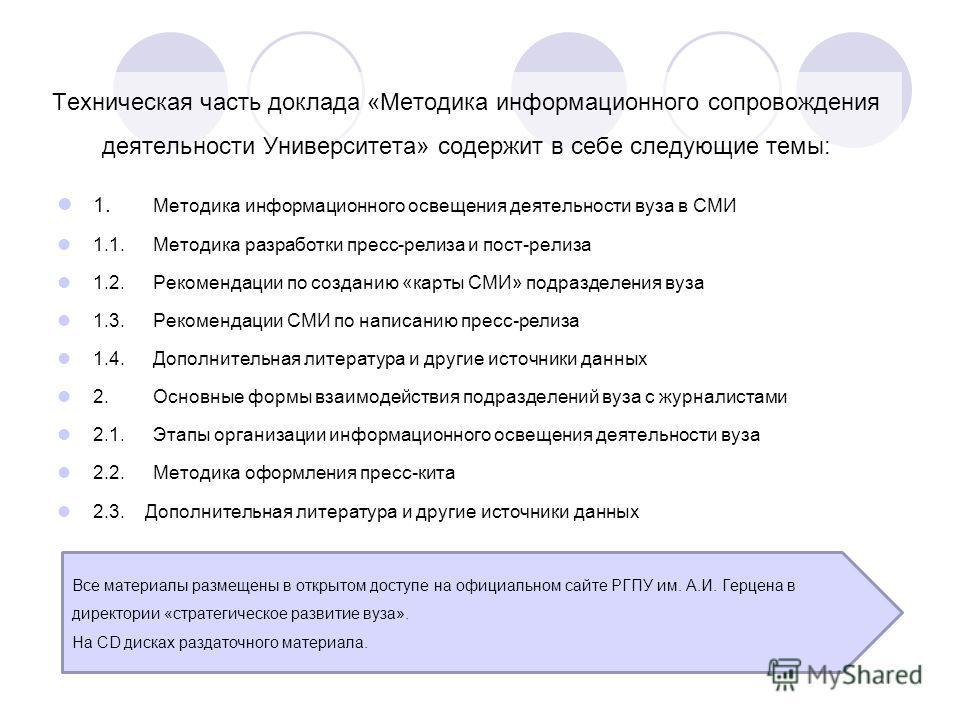 Техническая часть доклада «Методика информационного сопровождения деятельности Университета» содержит в себе следующие темы: 1. Методика информационного освещения деятельности вуза в СМИ 1.1.Методика разработки пресс-релиза и пост-релиза 1.2.Рекоменд