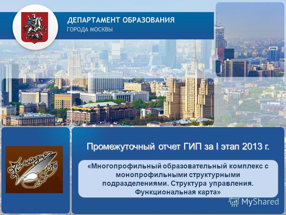 Промежуточный отчет ГИП за I этап 2013 г. «Многопрофильный образовательный комплекс с монопрофильными структурными подразделениями. Структура управления. Функциональная карта»