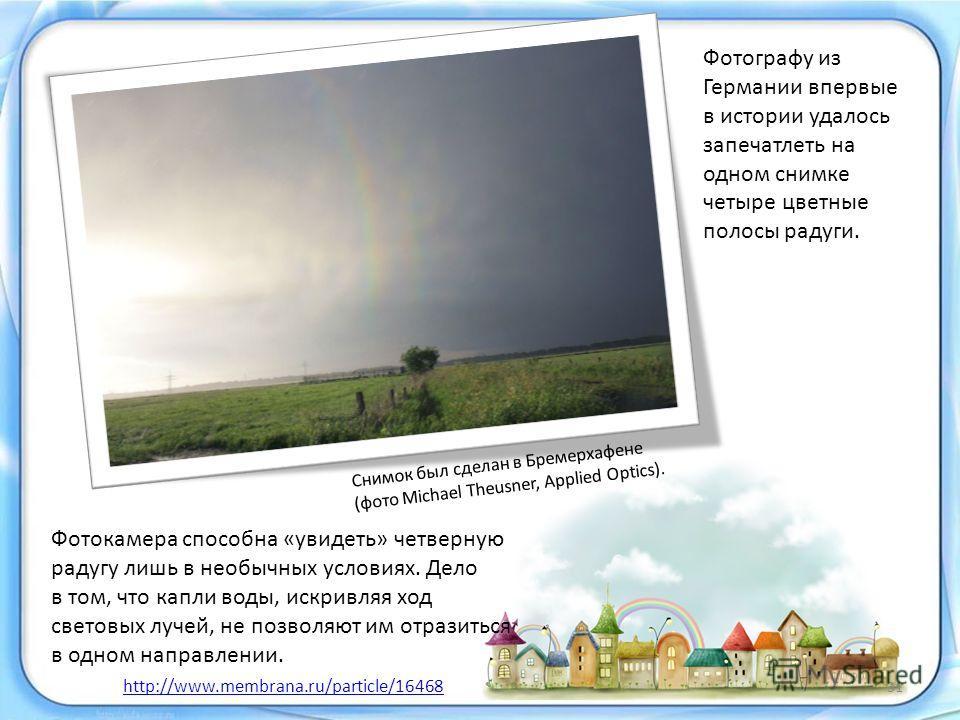 Фотографу из Германии впервые в истории удалось запечатлеть на одном снимке четыре цветные полосы радуги. Фотокамера способна «увидеть» четверную радугу лишь в необычных условиях. Дело в том, что капли воды, искривляя ход световых лучей, не позволяют