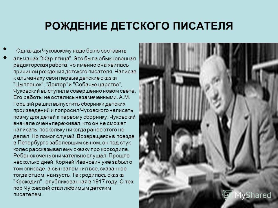 РОЖДЕНИЕ ДЕТСКОГО ПИСАТЕЛЯ Однажды Чуковскому надо было составить альманах