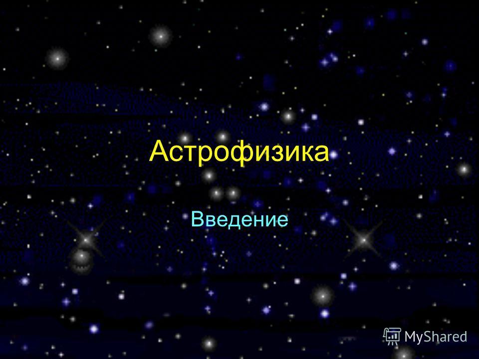 Астрофизика Введение