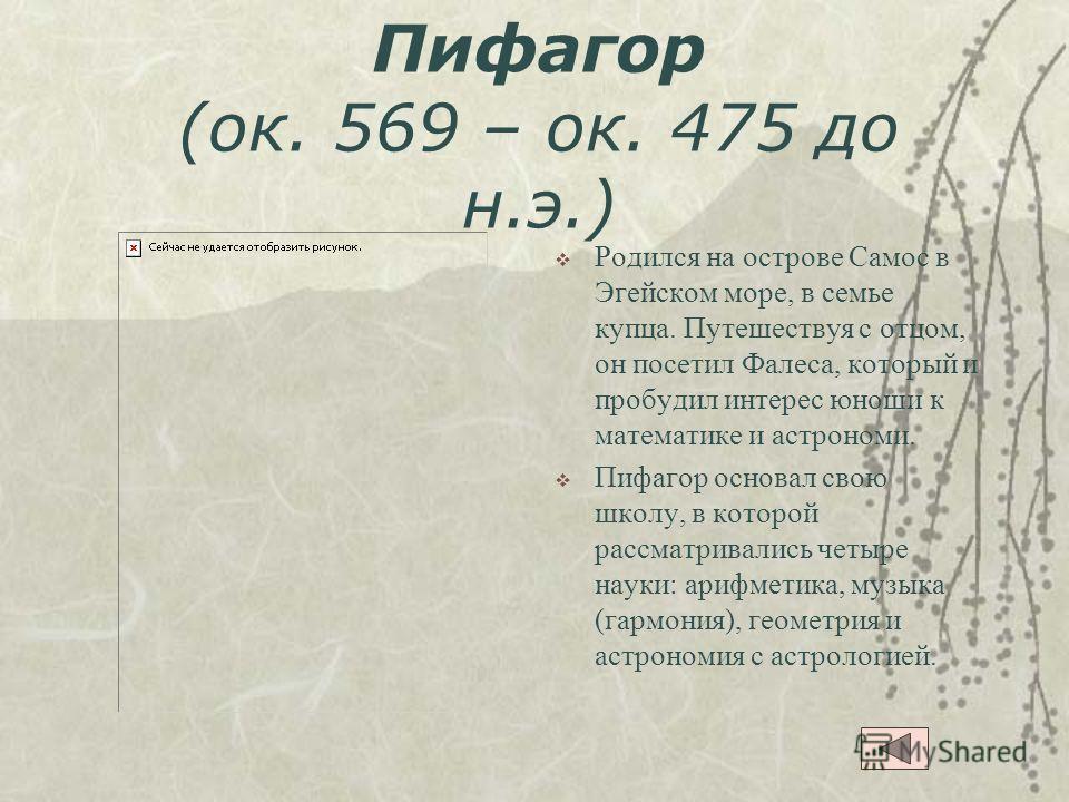 Евклид (ок. 325 – ок. 265 до н.э.) Знаменитейший ученый Древней Греции. Предположительно родился в Александрии, учился в Афинах. Вернувшись в родной город, основал в нем научную школу. Кроме математики, занимался оптикой и музыкой. Главный его 13-том