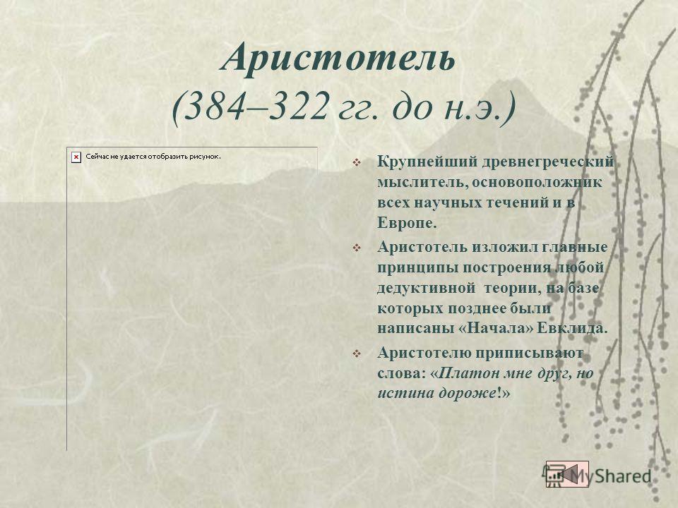 Фалес Милетский (ок. 625–547 гг. до н.э.) В своих путешествиях посетил Египет, где и познакомился с математикой. Фалес пытался дать разумные объяснения явлений, а в математике выдвинул требование доказательства высказанных положений. Фалес занимался