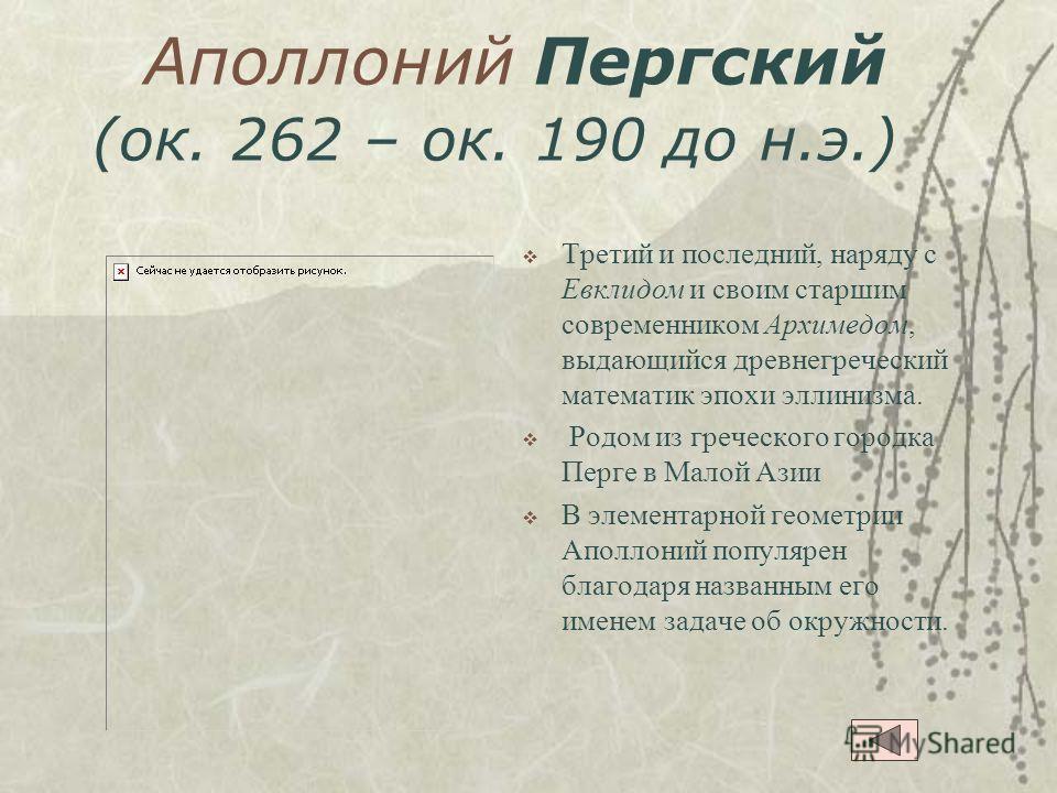 Аристотель (384–322 гг. до н.э.) Крупнейший древнегреческий мыслитель, основоположник всех научных течений и в Европе. Аристотель изложил главные принципы построения любой дедуктивной теории, на базе которых позднее были написаны «Начала» Евклида. Ар