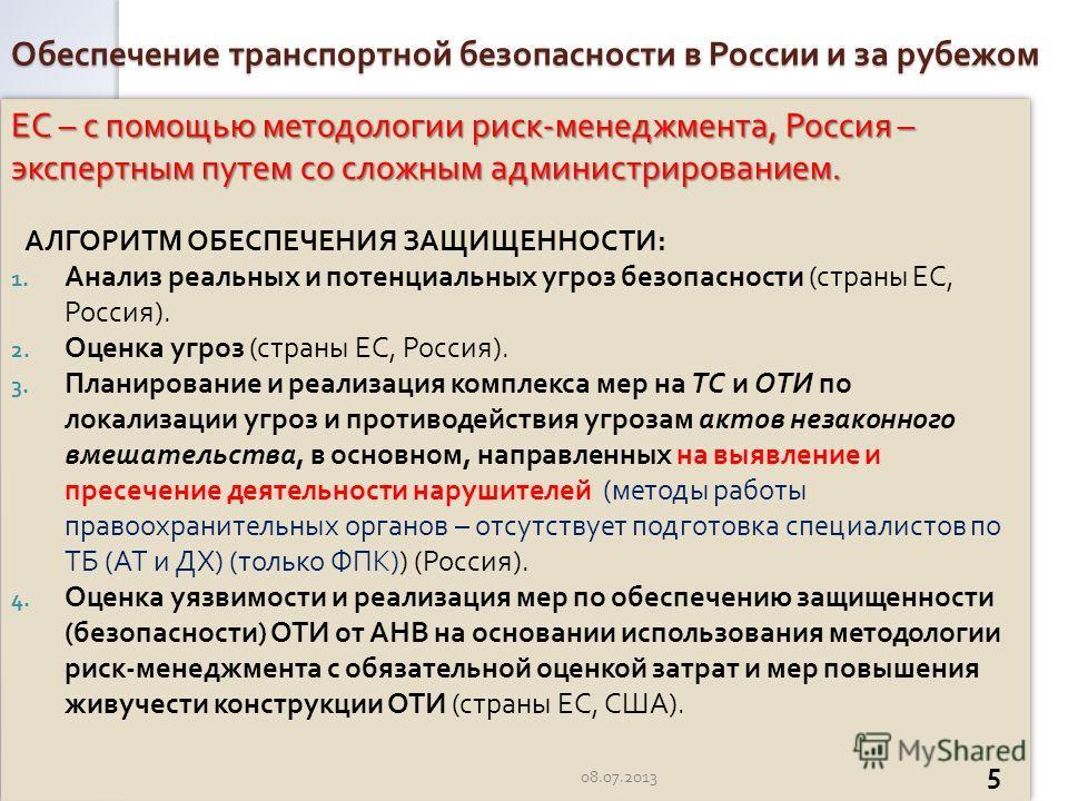 Обеспечение транспортной безопасности в России и за рубежом ЕС – с помощью методологии риск - менеджмента, Россия – экспертным путем со сложным администрированием. АЛГОРИТМ ОБЕСПЕЧЕНИЯ ЗАЩИЩЕННОСТИ : 1. Анализ реальных и потенциальных угроз безопасно