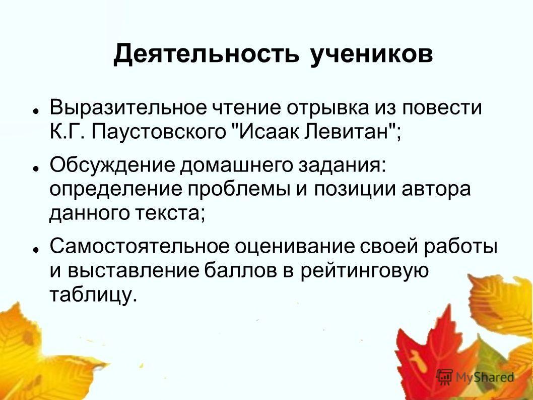 Деятельность учеников Выразительное чтение отрывка из повести К.Г. Паустовского