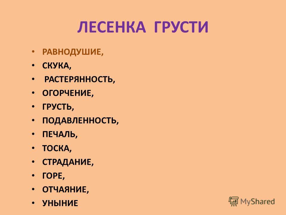 ЛЕСЕНКА ГРУСТИ РАВНОДУШИЕ, СКУКА, РАСТЕРЯННОСТЬ, ОГОРЧЕНИЕ, ГРУСТЬ, ПОДАВЛЕННОСТЬ, ПЕЧАЛЬ, ТОСКА, СТРАДАНИЕ, ГОРЕ, ОТЧАЯНИЕ, УНЫНИЕ