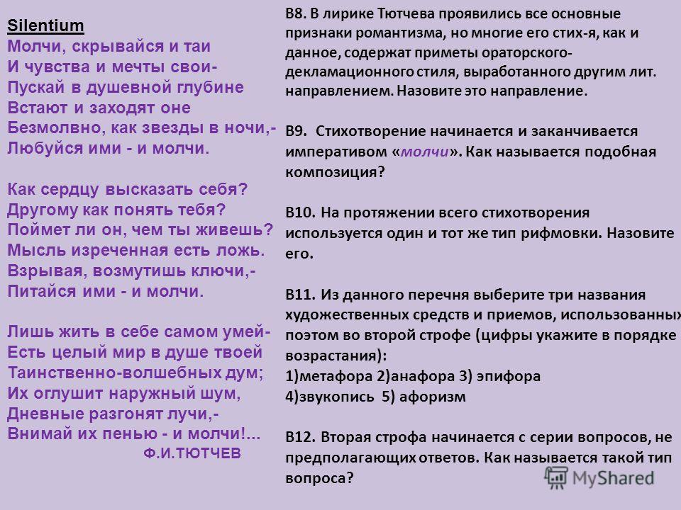 В8. В лирике Тютчева проявились все основные признаки романтизма, но многие его стих-я, как и данное, содержат приметы ораторского- декламационного стиля, выработанного другим лит. направлением. Назовите это направление. В9. Стихотворение начинается