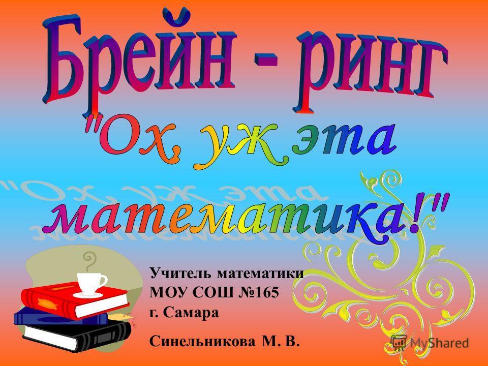 Учитель математики МОУ СОШ 165 г. Самара Синельникова М. В.