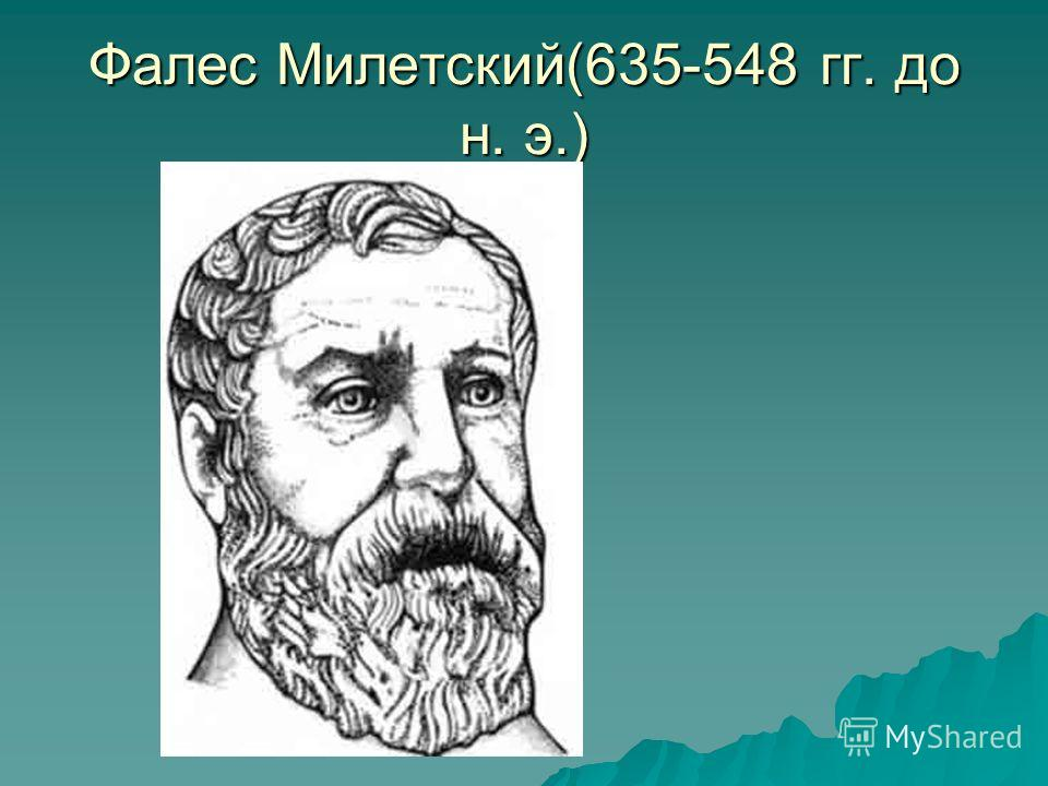 Фалес Милетский(635-548 гг. до н. э.)