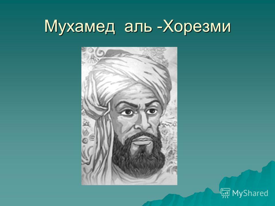 Мухамед аль -Хорезми