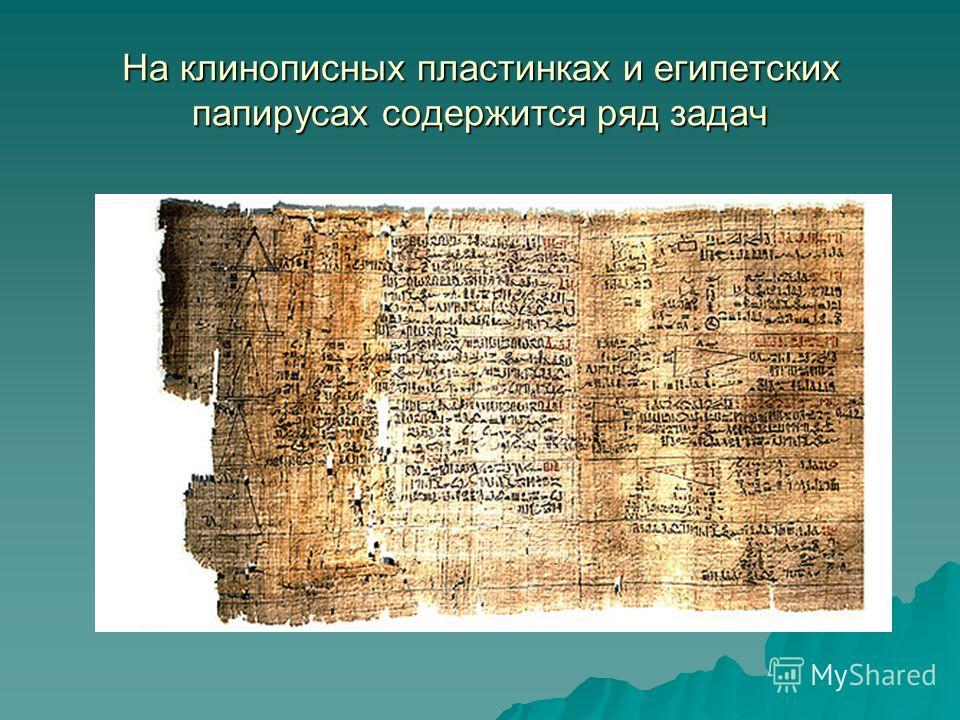 На клинописных пластинках и египетских папирусах содержится ряд задач
