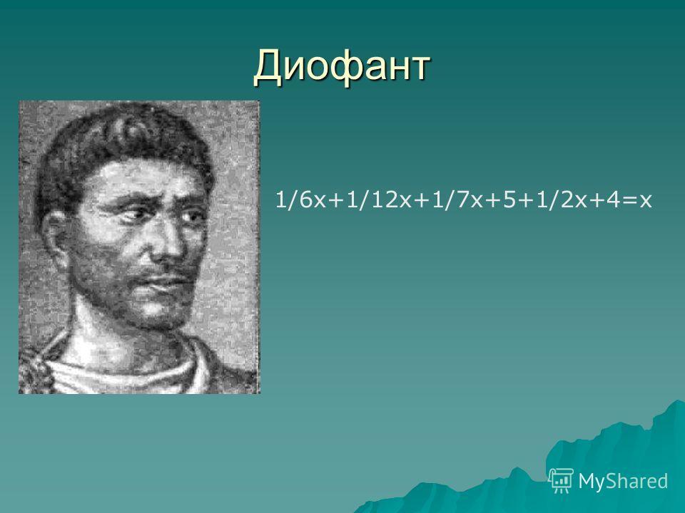 Диофант 1/6х+1/12х+1/7х+5+1/2х+4=х