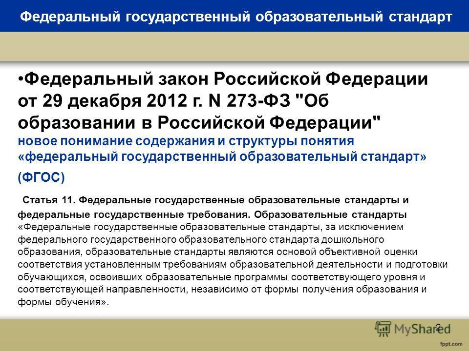 2 Федеральный государственный образовательный стандарт Федеральный закон Российской Федерации от 29 декабря 2012 г. N 273-ФЗ