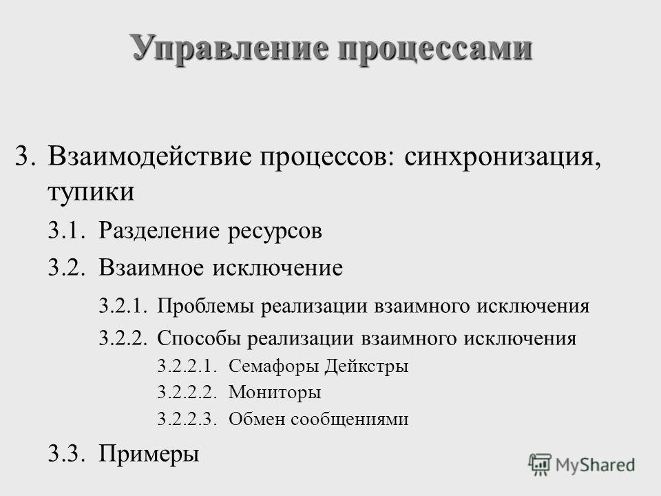 Управление процессами 3.Взаимодействие процессов: синхронизация, тупики 3.1.Разделение ресурсов 3.2.Взаимное исключение 3.2.1.Проблемы реализации взаимного исключения 3.2.2.Способы реализации взаимного исключения 3.2.2.1.Семафоры Дейкстры 3.2.2.2.Мон